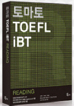 토마토 TOEFL IBT: READING