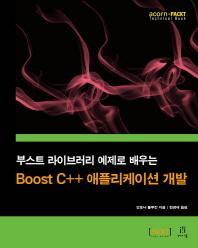 부스트 라이브러리 예제로 배우는 Boost C++애플리케이션 개발