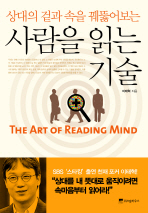 상대의 겉과 속을 꿰뚫어보는 사람을 읽는 기술