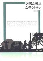 한국희곡의 희극성 연구