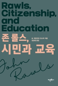 존 롤스, 시민과 교육