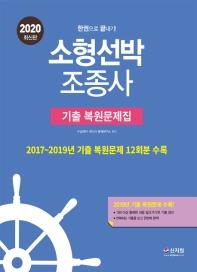 합격예감 소형선박조종사 기출 복원문제집 한권으로 끝내기(2020)
