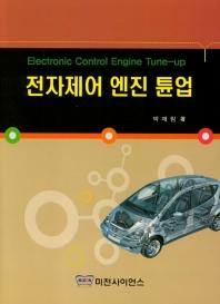 전자제어 엔진 튠업