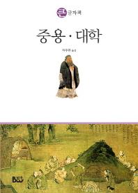 중용 대학(큰글자책)
