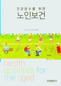 건강장수를 위한 노인보건