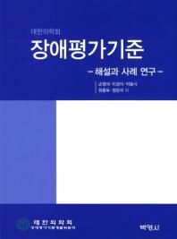 대한의학회 장애평가기준: 해설과 사례 연구
