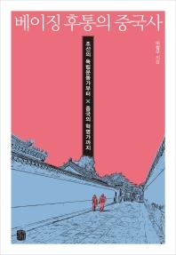 베이징 후통의 중국사