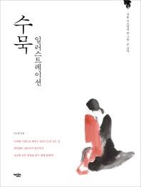 심홍 이소영의 수묵 일러스트레이션