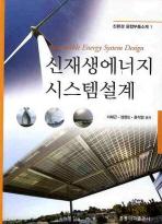 신재생에너지 시스템설계