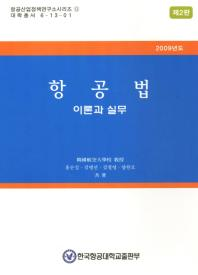 항공법: 이론과 실무(2009)