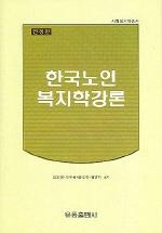 한국노인복지학강론