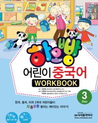 하오빵 어린이 중국어. 3(WorkBook)