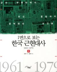 한국 근현대사. 3: 1961-1979