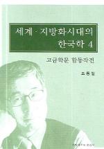 세계 지방화시대의 한국학 4