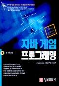 자바 게임 프로그래밍(CD-ROM 1장 포함)