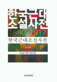한국근대 소설사전