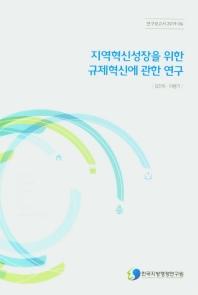 지역혁신성장을 위한 규제혁신에 관한 연구