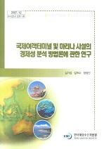 국제여객터미널 및 마리나 시설의 경제성 분석 방법론에 관한 연구