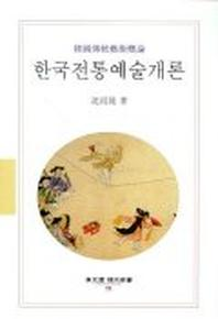 한국전통예술개론