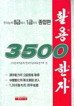 한자능력 8급에서1급까지 종합편 활용한자 3500