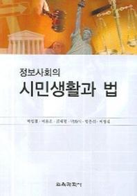 정보사회의 시민생활과 법