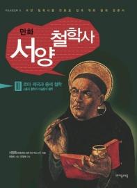 만화 서양철학사 3