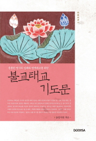 불교 태교 기도문