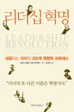 리더십 혁명
