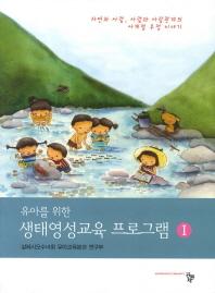 유아를 위한 생태영성교육 프로그램. 1