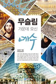 무슬림 가운데 오신 예수