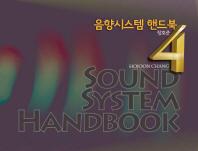음향시스템 핸드북. 4