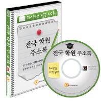 전국 학원 주소록(CD)