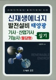 적중 신재생에너지 발전설비 태양광 기사 산업기사 기능사(필답형) 실기