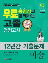 무료 동영상과 함께하는 미술 고졸 검정고시 12년간 기출문제(2016)