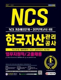 한국자산관리공사 업무지원직/고졸채용 NCS 기출예상문제+실전모의고사 4회(2021)