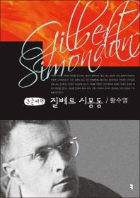 질베르 시몽동(큰글씨책)