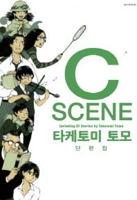 타케토미 토모 단편집(C Scene)