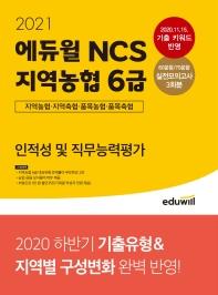 에듀윌 NCS 지역농협 6급 인적성 및 직무능력평가(2021)