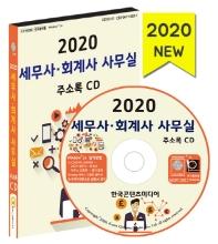 세무사·회계사 사무실 주소록(2020)(CD)