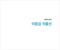 한국의 화가 이중섭 작품선