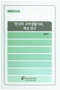 한국의 소비생활지표 개선 연구