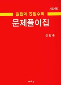 길잡이 공업수학 문제풀이집