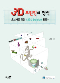 3D 프린팅의 정석