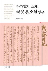묵재일기 소재 국문본소설 연구