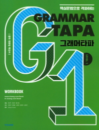 핵심문법으로 격파하는 Grammar TAPA(그래머타파) Level. 1