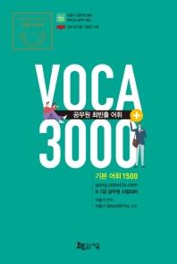 공무원 최빈출 어휘 VOCA 3000(2020)