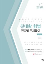 갓대환 형법 진도별 문제풀이(2020)