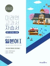 고등 일본어1 자습서(평가 문제집 겸용)(2021)