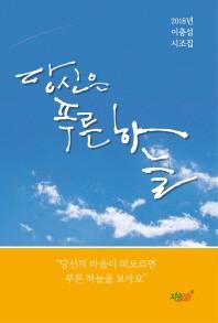 당신은 푸른 하늘