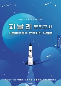 피날레 모의고사 사회탐구영역 한국지리 4회분(2021)(2022 수능대비)